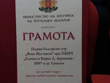 грамота Първи български хор