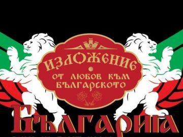 изложение От любов към българското