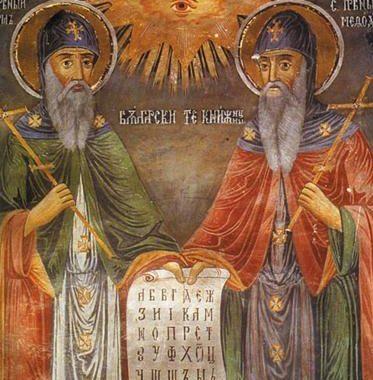 24 май азбука св.св. Кирил и Методий