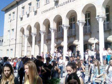 Стопанска академия