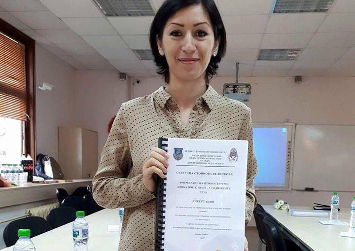 приказки д-р Северина Величкова
