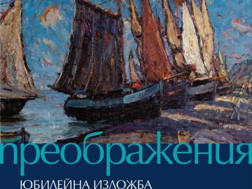 изложба Янко Маринов