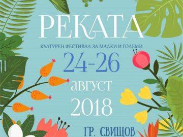 """фестивал """"Реката"""""""