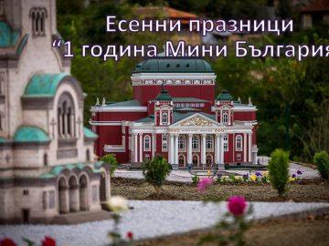 парк на миниатюрите