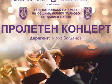 пролетен концерт
