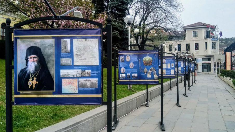 пътуваща изложба Търновската конституция
