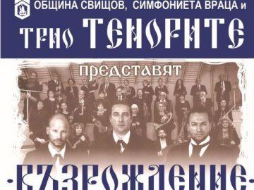 142 години от освобождението на Свищов