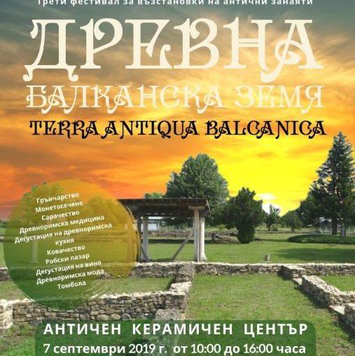 Античен керамичен център, фестивал