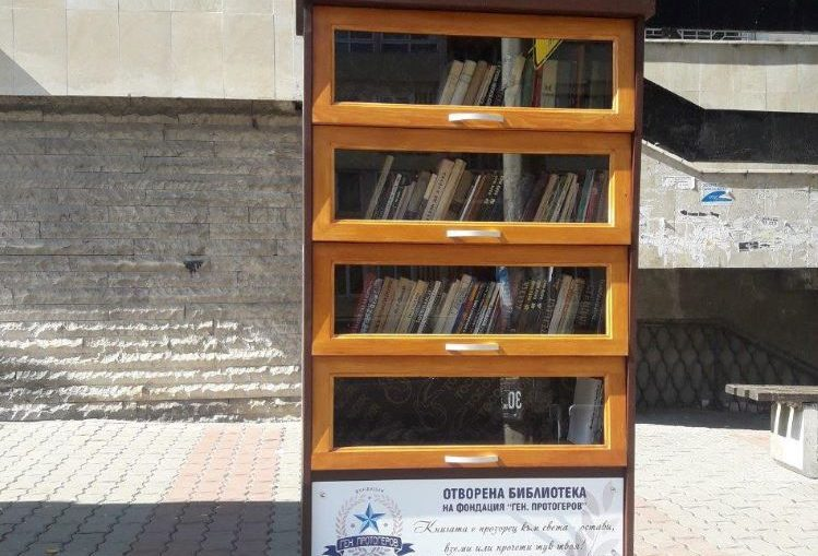 отворена библиотека Велико Търново