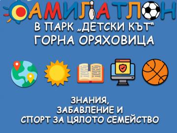 Фамилатлон Горна Оряховица 2019