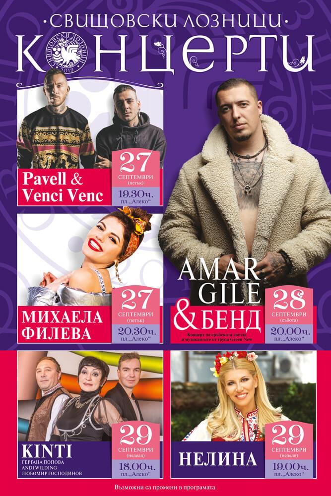 Свищовски лозници 2019