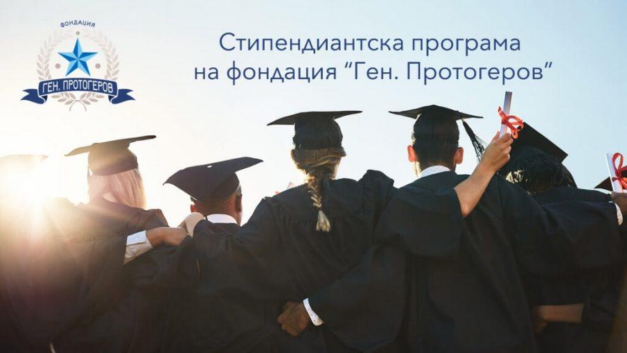 """стипендиантска програма фондация """"Ген. Протогеров"""""""