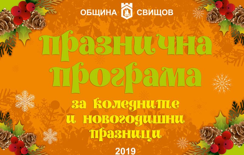 коледно-новогодишна програма Свищов 2019