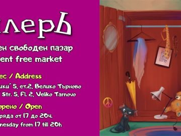 наистина свободен пазар Велико Търново