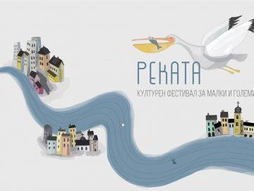 "фестивал ""Реката"" 2020, Свищов"