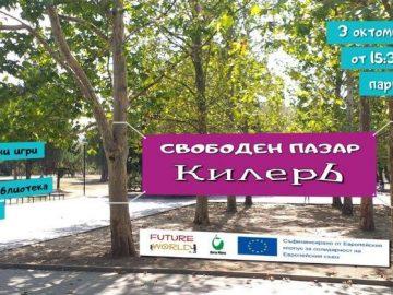 Фестивал на споделянето Велико Търново