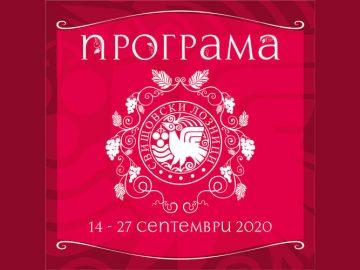 Свищовски лозници 2020