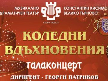 коледен галаконцерт Велико Търново