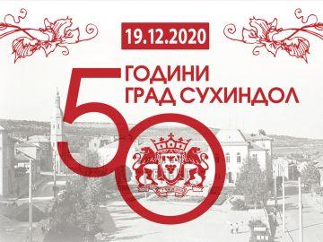 50 години град Сухиндол
