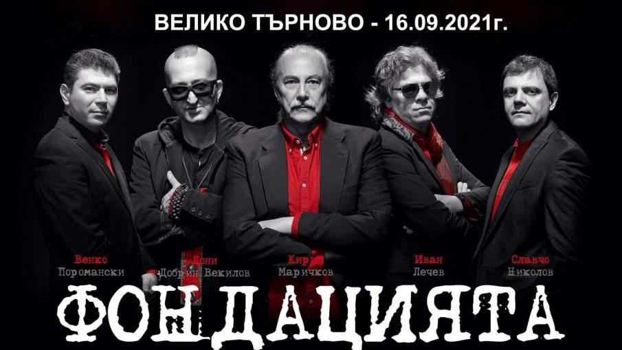Фондацията с концерт във Велико Търново